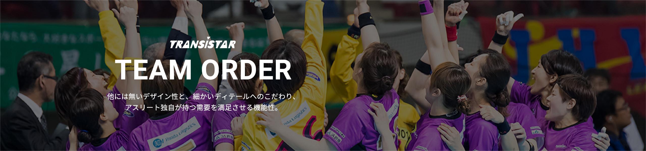 teamorder